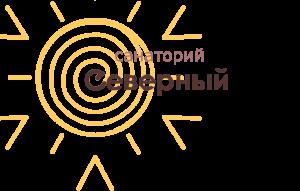 """санаторий """"Северный"""""""